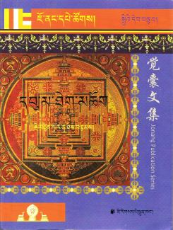 Cover of Book in Jonang Publication Series
